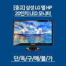 (단독구매불가)삼성 LG 20인치 LED 중고 모니터