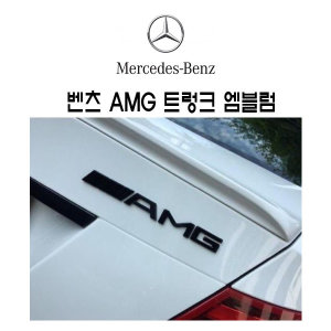 AMG 트렁크 엠블럼 벤츠 튜닝 용품 AMG 블랙 엠블럼 A