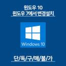 (단독구매불가)윈도우10 정품으로 변경