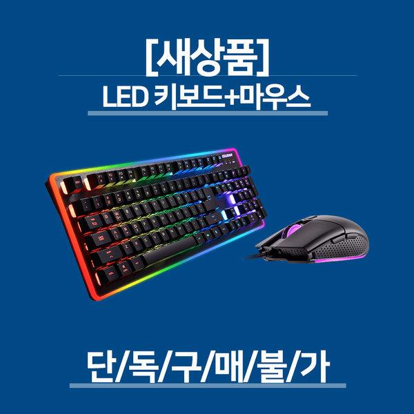 (단독구매불가)LED 기계식 키보드+마우스