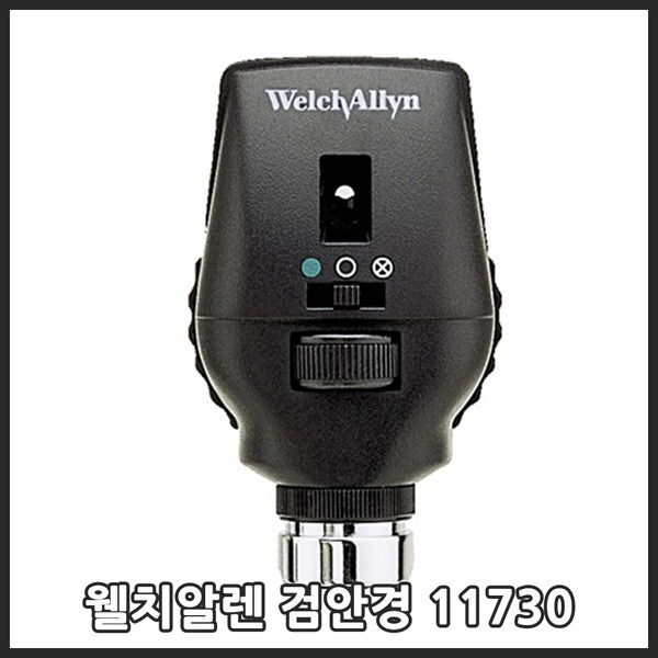 웰치알렌 11730/3.5V AutoStep CoaxialOphthalmoscope