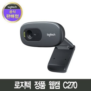 로지텍코리아 정품 HD 웹캠 C270/ 화상카메라/ 300만화소/ 마이크내장/ 스탠드형