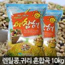 렌틸콩+귀리 혼합17곡 10kg(5kg+5kg) 대용량