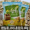 렌틸콩+귀리 혼합17곡 4kg(2kg+2kg)