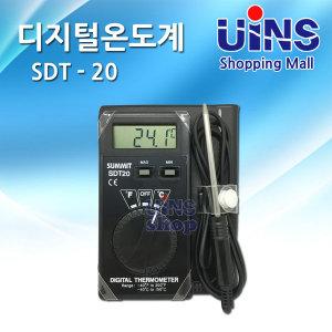 수첩형온도계 포켓온도계 탐침 디지털 온도계 SDT-20
