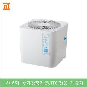 샤오미 미에어 공기청정기 전용 가습기 헤더/MISOU