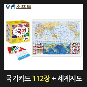 세계 국기카드 112장 + 만국기 세계지도 세트