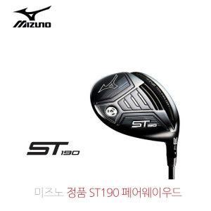 (현대Hmall)한국 미즈노 정품 ST190 페어웨이우드