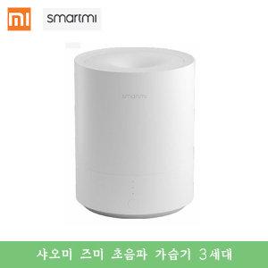 샤오미 가습기 3세대/스마트미 초음파/무료배송