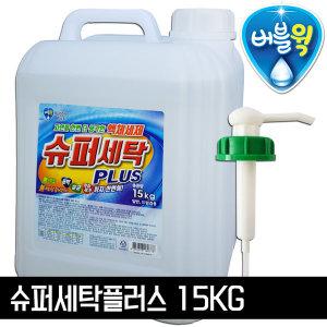 슈퍼세탁플러스 액체세제/세탁세제/대용량 15kg