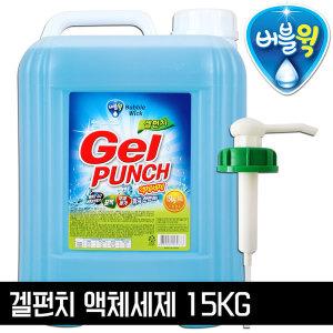 겔펀치 액체세제/세탁세제/대용량/업소용 15kg