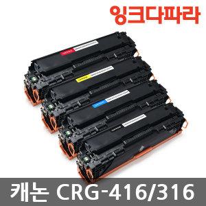 CRG-416 토너 LBP5050 N MF8040 8050 8084CN CW