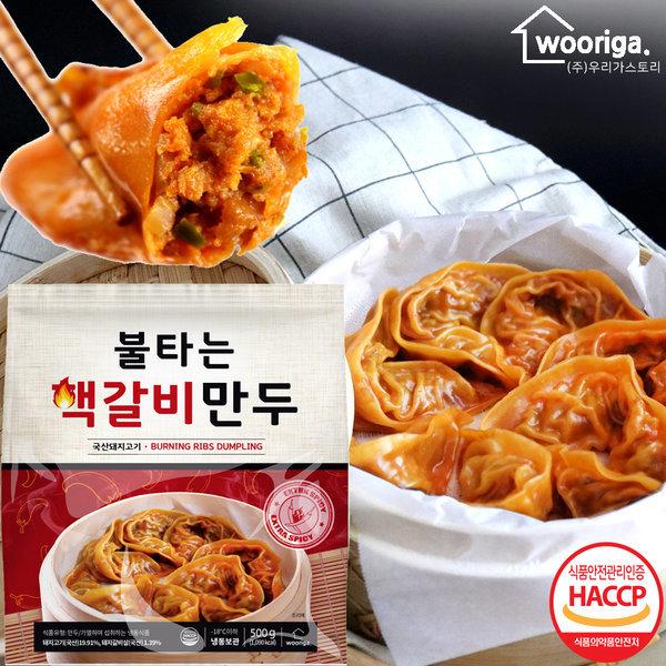 HACCP불타는 핵 갈비만두 500g 매콤한 군만두 찐 만두