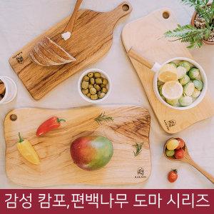 카카두 감성 인기 캄포 편백나무 도마 모음전