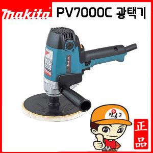 마끼다 PV7000C 폴리셔 광택기 흠집제거기 폴리싱