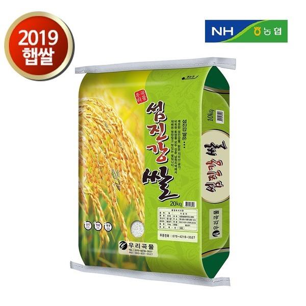 2019년농협햅쌀/섬진강쌀10kg+10kg/쌀20kg/당일도정