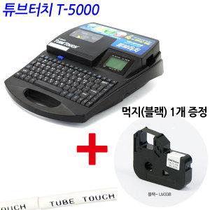 튜브터치T-5000/튜브넘버링기/라벨프린터/열수축튜브