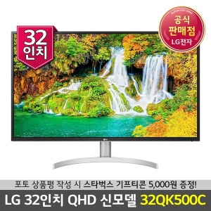 LG IPS 모니터 32QK500C QHD 해상도 배젤 색상 블랙