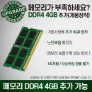 메모리 업그레이드 4GB추가-총8GB (S145-15 R3)