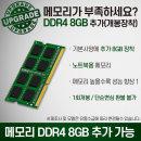 메모리 업그레이드 8GB추가-총12GB (S145-15 R3)