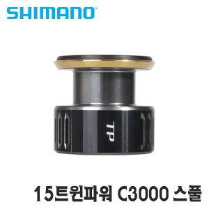 시마노-15트윈파워 C3000 보조스풀/C3000HG C3000XG