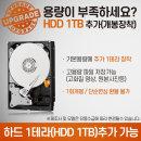 HDD 1TB 추가장착 (S145-15 R3)