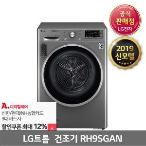 듀얼인버터 건조기 RH9SGAN 2019 신제품 전국무료배송