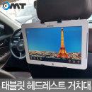 차량용 헤드레스트 태블릿 아이패드 거치대 OTA-BACK