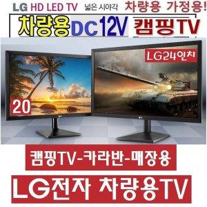 소형LED LG-24인치(20) 차량용TV (DC12V 카라반  ESG7