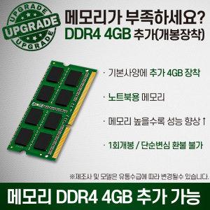 메모리 업그레이드 4GB추가-총8GB (S145-15 R3 WIN10)
