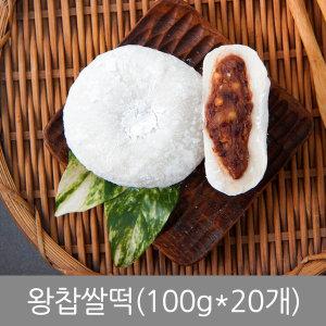 왕찹쌀떡(100g20개) 추석떡선물/추석선물/명절떡