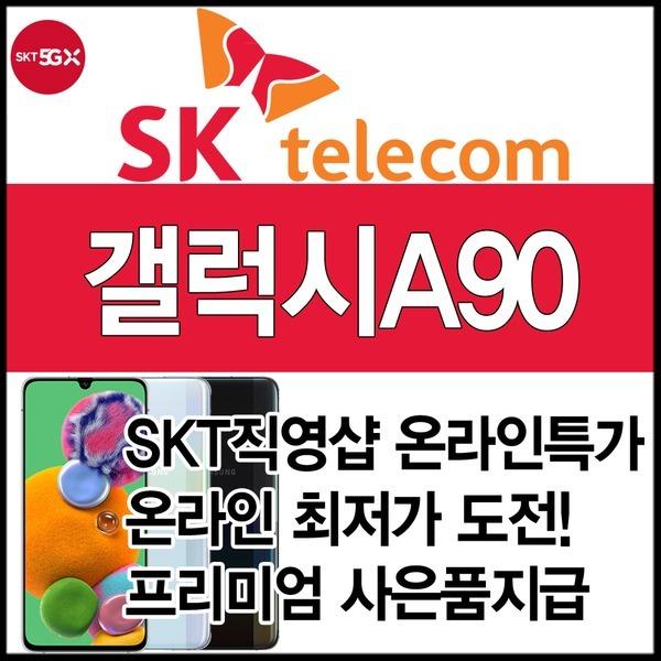 SKT 갤럭시A90 5g 온라인특가 슈퍼보조금지급