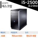 신품 SSD탑재 쿼드i5-2500 사무용 게임용 컴퓨터