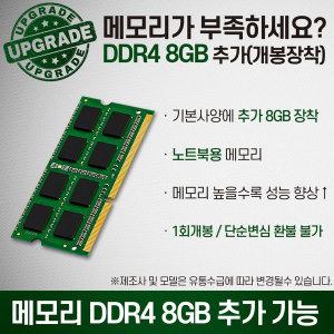 메모리 업그레이드 8GB추가-총12GB (S145-15 R3 WIN10)