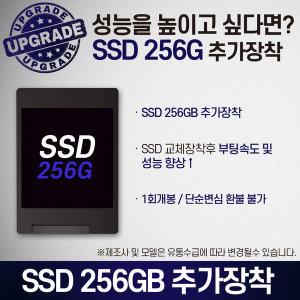 SSD 256G 추가장착 (S145-15 R3 WIN10)