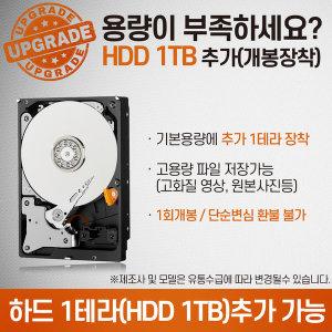 HDD 1TB 추가장착 (S145-15 R3 WIN10)