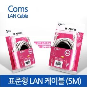 인터넷 모뎀연결 다이렉트 5M UTP LAN Cable BC-192