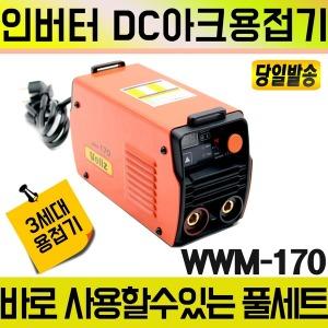 용접기/인버터/DC/아크/WWM-170/2.2KG/미니/경량/휴대
