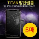 LG Q70(Q730)타이탄 방탄액정필름 (2매)