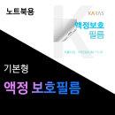 액정 보호필름 (13.3인치형) / A28A