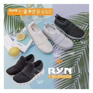 린 RYN  RYN 메쉬 슬립온+워킹화 2종