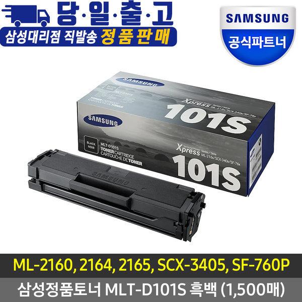 MLT-D101S 삼성토너 ML-2165 2164 SF-760P SCX-3405