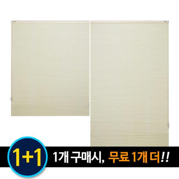 1+1 한정특가 암막블라인드 허니콤쉐이드 50x210 2개