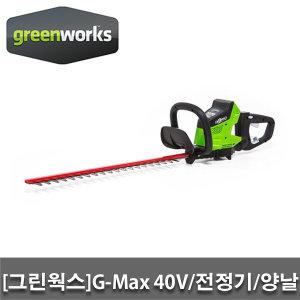 그린웍스 G-Max/40V/전정기/양날/본체/2200573/정원
