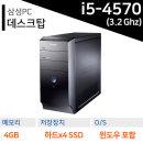 신품 SSD탑재 쿼드코어 i5-4570 사무용 게임용 PC