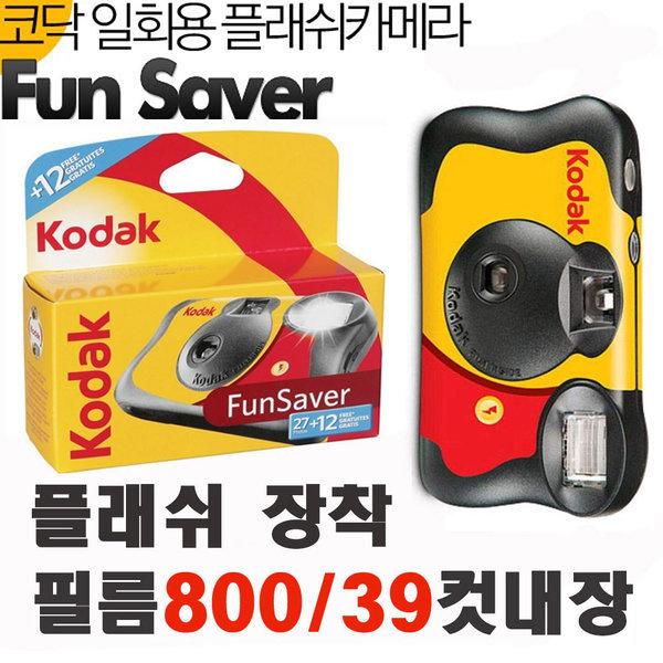코닥 일회용카메라 펜세이버 (800-39컷) 플래쉬 필카