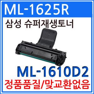 삼성 ML-1625R 슈퍼 재생토너  ML-1610D3