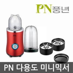 PN풍년 버튼식 미니믹서기 PMMKA-380R / PNQMX-1000