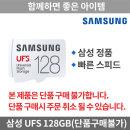 삼성 UFS 128G 메모리카드 /NT950SBE-X58A 전용