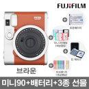 미니90(브라운)폴라로이드/즉석카메라 +4종 선물